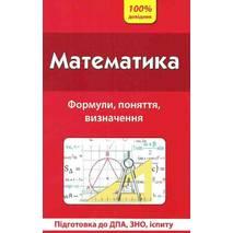 100% справочник «Математика. Формулы, понятия, определения»