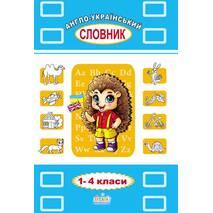 Англо-украинский словарь для учеников 1-4 классов