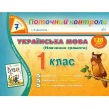 7 минут. Текущий контроль. Украинский язык 1 класс