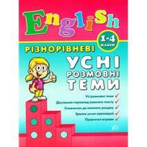 Різнорівневі усні розмовні теми English. 1-4 класи