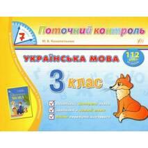 7 минут. Текущий контроль. Украинский язык 3 класс
