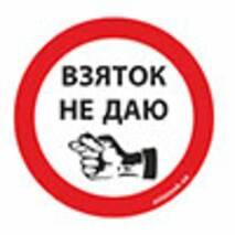 Наклейка на авто Znaki Хабарів не даю (круг)
