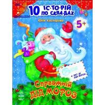 """Ю.В.Каспарова """"10 іс-то-рій по скла-дах: Справжній Дід Мороз"""" (у)"""