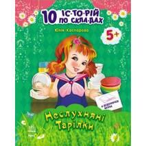 """Новинка!!! Ю.В.Каспарова """"10 іс-то-рій по скла-дах з щоденником: Неслухняні тарілки"""" (у)"""