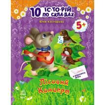 """Новинка!!! Ю.В.Каспарова """"10 іс-то-рій по скла-дах з щоденником: Лісовий концерт"""" (у)"""