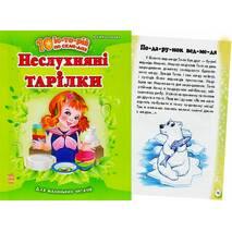 """Ю.В. Каспарова """"10 іс-то-рій по скла-дах: Неслухняні тарілки"""" (у) НШ"""