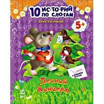 """Новинка!!! Ю.В.Каспарова """"10 іс-то-рій по скла-дах з щоденником: Лісовий концерт"""" (р)"""