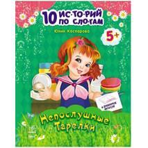 """Новинка!!! Ю.В.Каспарова """"10 іс-то-рій по скла-дах з щоденником: Неслухняні тарілки"""" (р)"""