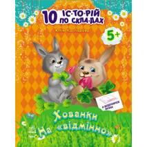 """Новинка!!! Ю.В.Каспарова """"10 ис-то-рий по сло-гах с дневником: Прятки на """"отлично"""" (у)"""