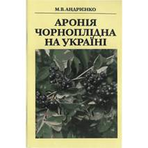 Аронія чорноплідна на Україні (на укр. або рос. мові)