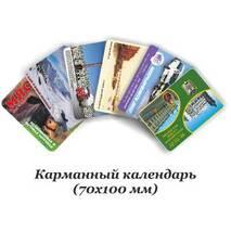Календарик карманный 70х100, 100 шт.