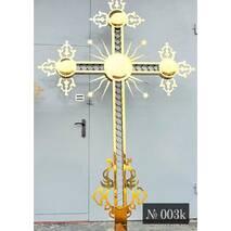 Восьмикінцевий православний хрест