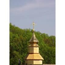 Конічні церковні куполи з хрестами