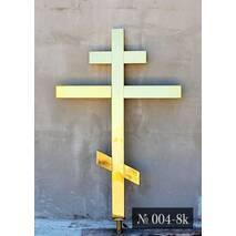 Православний накупольний хрест № 004-8k