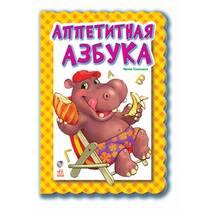 Абетка:  Апетитна азбука (р) Н.И.До