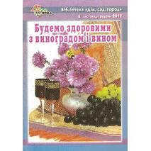 Будемо здоровими з виноградом і вином
