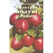 Культура яблуні в Україні