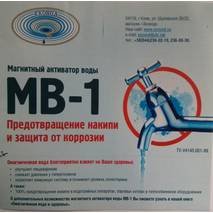 Магнітний активатор МВ-1, купити недорого
