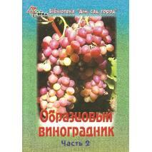 Зразковий виноградник (у 2-х частинах). Частина 2 (рос. мовою)