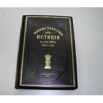 Министерство юстиции за 100 лет
