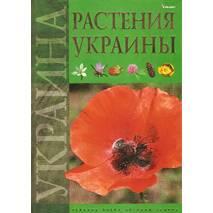 """""""Растения Украины"""""""
