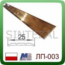 Порожек для пола из полированной латуни, ширина 25 мм.