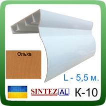 Карниз для штор алюмінієвий К- 10, дворядний. 5,5 м., Вільха