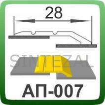 Різнорівневий поріжок АП- 007, що ламінує, 28х5 мм.