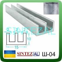 Алюминиевый Ш-образный профиль, L- 3,0 м. для стекла 4 мм.