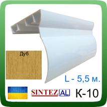 Карниз для штор алюмінієвий К- 10, дворядний. 5,5 м., Дуб
