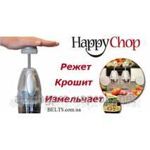 Ручний подрібнювач продуктів Happy Chop, прилад для нарізки і шаткування Хепи Чоб