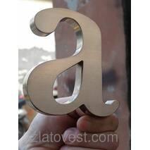 Виготовлення сталевих букв
