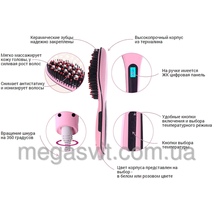 Гребінець для виправлення волосся Fast Hair Straightener (плойка, праска)