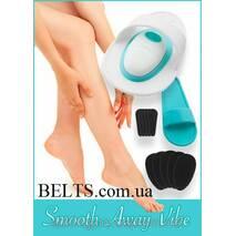 Smooth Away Vibe, набір Гладкі ніжки, система гладкі ніжки з вібрацією,  Смуз Эвей Вайб