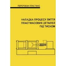 """Книга """"Наладка процесу лиття пластмасових деталей під тиском"""""""