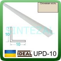 Декоративный пластиковый уголок IDEAL, L-2,7 м. 10 х 10, Слоновая кость
