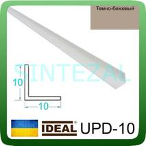 Декоративный пластиковый уголок IDEAL, L-2,7 м. 10 х 10, Тёмно-бежевый