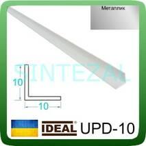 Декоративный пластиковый уголок IDEAL, L-2,7 м. 10 х 10, Металлик