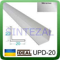 Декоративный пластиковый уголок IDEAL, L-2,7 м. 20 х 20, Металлик