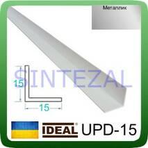Декоративный пластиковый уголок IDEAL, L-2,7 м. 15 х 15, Металлик
