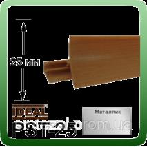 Декоративний плінтус для стільниць IDEAL, L-3,0м. Металліки