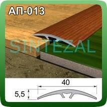Поріжок, що ламінує, для підлоги (приховане кріплення), ширина 40 мм 1,8 м., Дуб Мокко