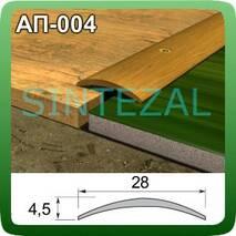 Поріжок, що ламінує, для підлоги, ширина 28 мм 1,8 м., Горіх лісовий