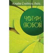 """""""Четыре любви"""" (на укр. яз.)"""