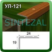 """Кутовий алюмінієвий поріжок """"під дерево"""", 19х24 мм 1,8 м., Венге"""