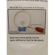 Нашийник, що світиться, намисто з перлів для собак і кішок