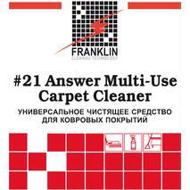 21 ANSWER MULTI-USE - Универсальное чистящее средство для ковровых покрытий,  5 л FRANKLIN F-25