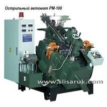 Автомат для формування свердловидного наконечника саморіза PM-100