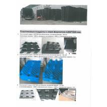 Пластикові европіддони 1200*800 мм