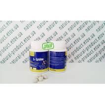 L-Лизин, 60 табл. по 500 мг